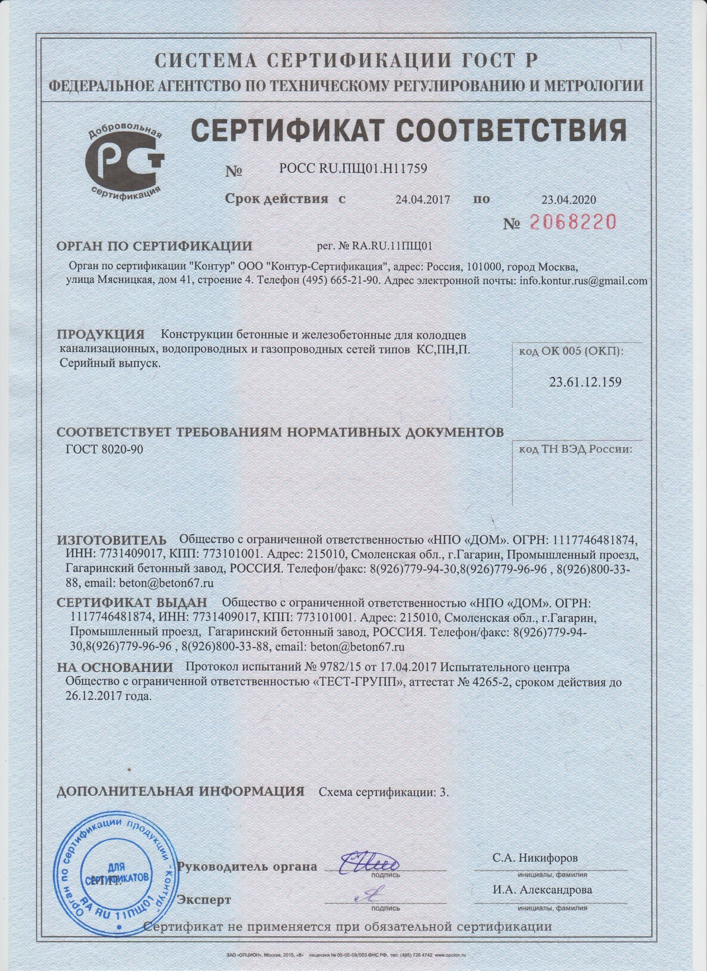 Колодец жби сертификат стендовое изготовления жби